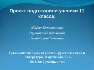 Проект подготовили ученики 11 класса: Жадан Константин Нурпиисова Карлыгаш Ба