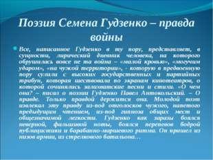 Поэзия Семена Гудзенко – правда войны Все, написанное Гудзенко в ту пору, пре