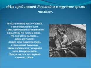 «Мы пред нашей Россией и в трудное время чисты». «Я был пехотой в поле чистом