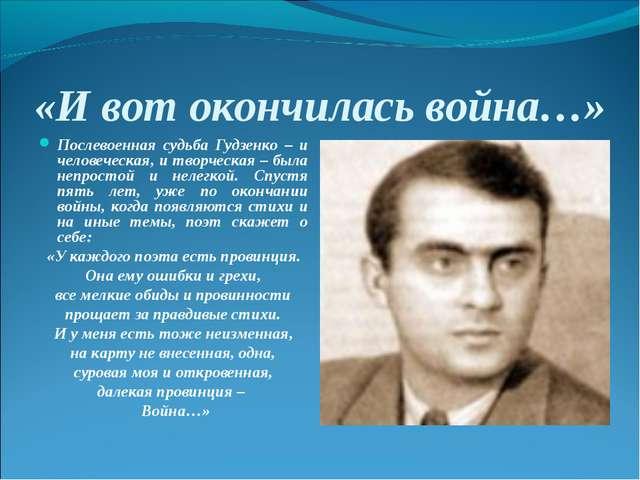 «И вот окончилась война…» Послевоенная судьба Гудзенко – и человеческая, и тв...