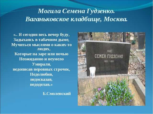 Могила Семена Гудзенко. Ваганьковское кладбище, Москва. «.. Я сегодня весь ве...