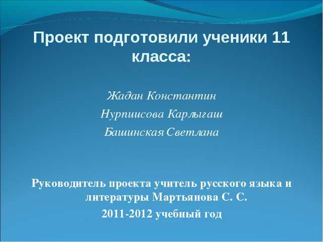 Проект подготовили ученики 11 класса: Жадан Константин Нурпиисова Карлыгаш Ба...