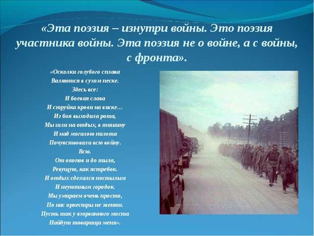 «Эта поэзия – изнутри войны. Это поэзия участника войны. Эта поэзия не о войн...