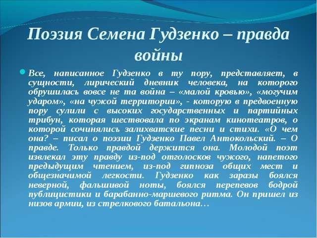 Поэзия Семена Гудзенко – правда войны Все, написанное Гудзенко в ту пору, пре...