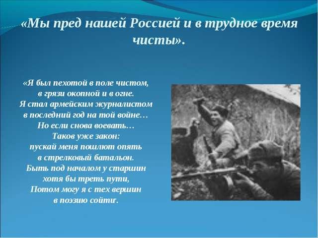 «Мы пред нашей Россией и в трудное время чисты». «Я был пехотой в поле чистом...