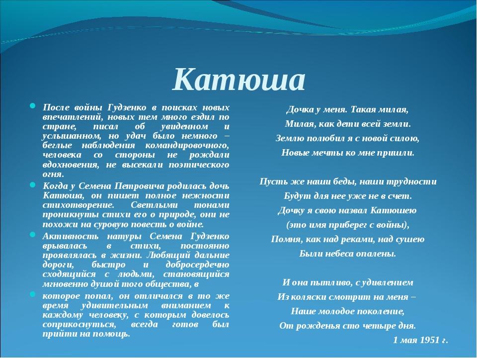 Катюша После войны Гудзенко в поисках новых впечатлений, новых тем много езди...