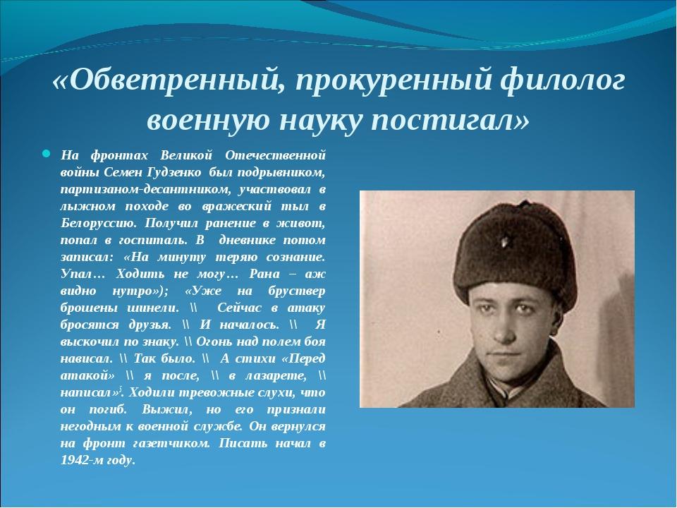 «Обветренный, прокуренный филолог военную науку постигал» На фронтах Великой...