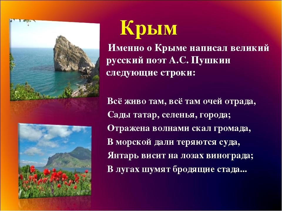 стихи о крымской весне 2014 года этом, как уже