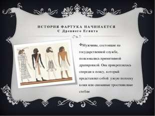 ИСТОРИЯ ФАРТУКА НАЧИНАЕТСЯ С Древнего Египта Мужчины, состоящие на государств
