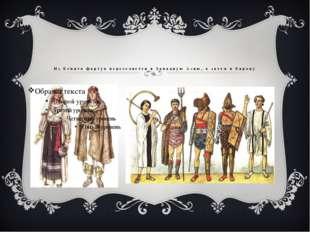 Из Египта фартук переселяется в Западную Азию, а затем в Европу