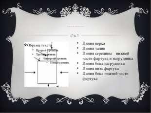 чертеж фартука Линия верха Линия талии Линия середины нижней части фартука и