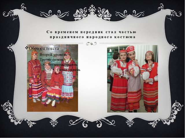 Со временем передник стал частью праздничного народного костюма
