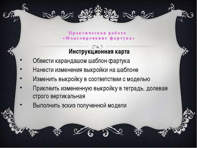 Практическая работа «Моделирование фартука» Инструкционная карта Обвести кара...