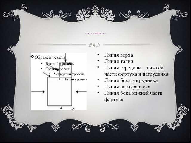 чертеж фартука Линия верха Линия талии Линия середины нижней части фартука и...