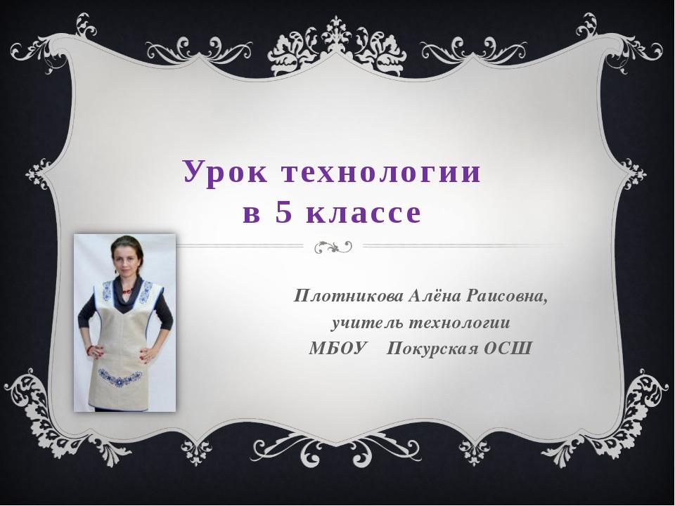 Урок технологии в 5 классе Плотникова Алёна Раисовна, учитель технологии МБОУ...