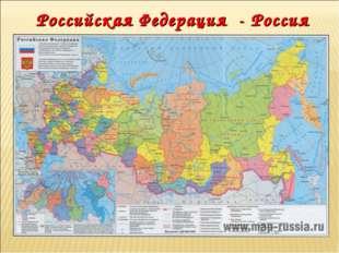 Российская Федерация - Россия