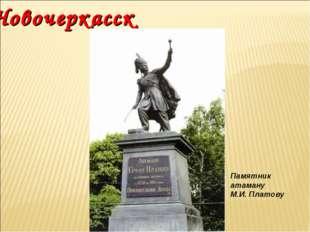Новочеркасск Памятник атаману М.И. Платову