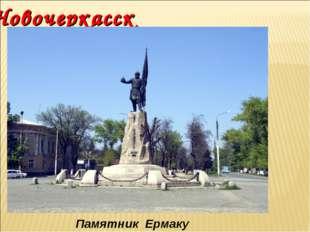 Новочеркасск Памятник Ермаку