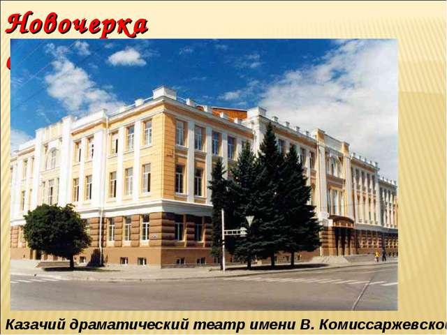 Новочеркасск Казачий драматический театр имени В. Комиссаржевской