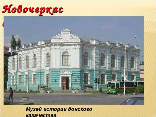 Новочеркасск Музей истории донского казачества