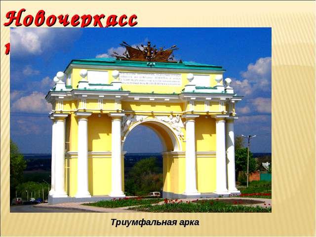 Новочеркасск Триумфальная арка