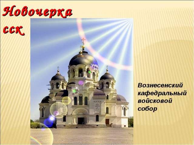 Новочеркасск Вознесенский кафедральный войсковой собор