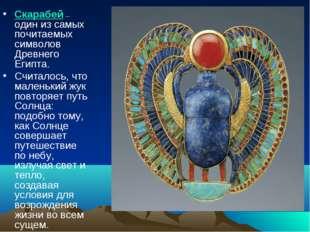 Скарабей — один из самых почитаемых символов Древнего Египта. Считалось, что