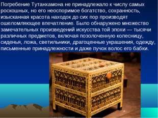 Погребение Тутанхамона не принадлежало к числу самых роскошных, но его неоспо