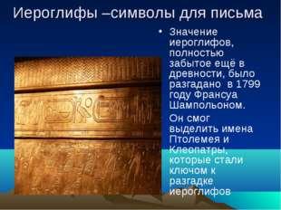 Иероглифы –символы для письма Значение иероглифов, полностью забытое ещё в др