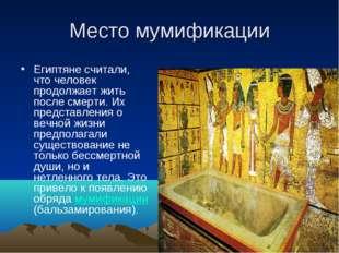 Место мумификации Египтяне считали, что человек продолжает жить после смерти.
