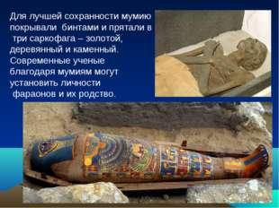Для лучшей сохранности мумию покрывали бинтами и прятали в три саркофага – зо
