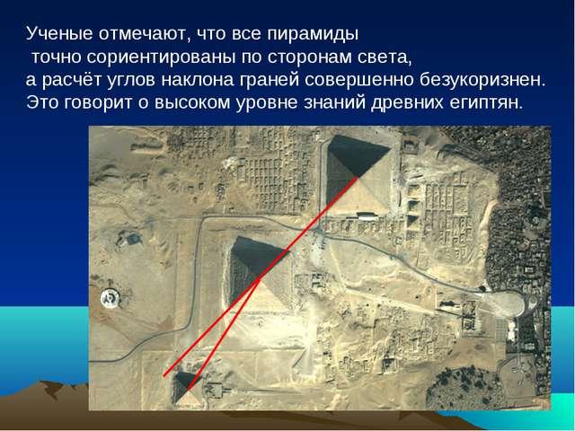 Ученые отмечают, что все пирамиды точно сориентированы по сторонам света, а р...