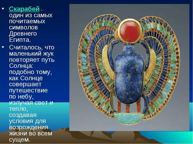 Скарабей — один из самых почитаемых символов Древнего Египта. Считалось, что...