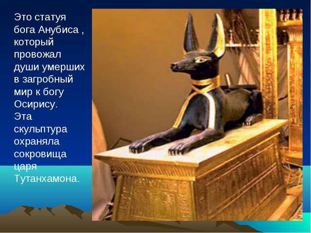 Это статуя бога Анубиса , который провожал души умерших в загробный мир к бог...