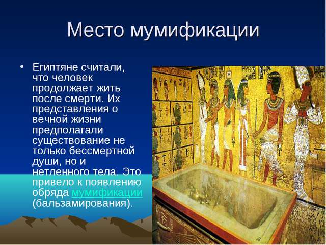 Место мумификации Египтяне считали, что человек продолжает жить после смерти....
