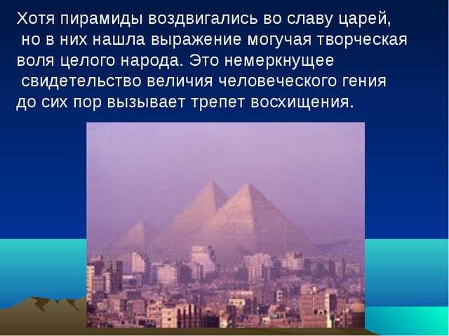 Хотя пирамиды воздвигались во славу царей, но в них нашла выражение могучая т...