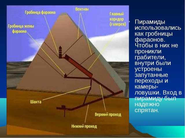 Пирамиды использовались как гробницы фараонов. Чтобы в них не проникли грабит...