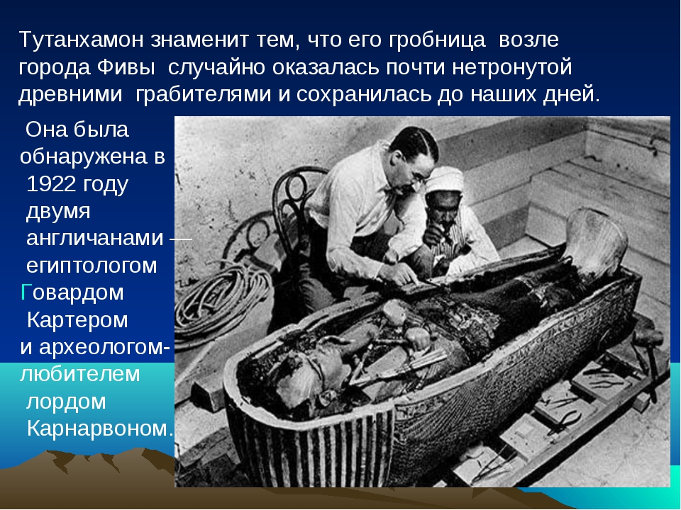 Тутанхамон знаменит тем, что егогробница возле города Фивы случайно оказала...