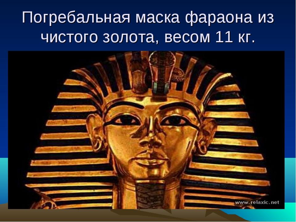Погребальная маска фараона из чистого золота, весом 11 кг.