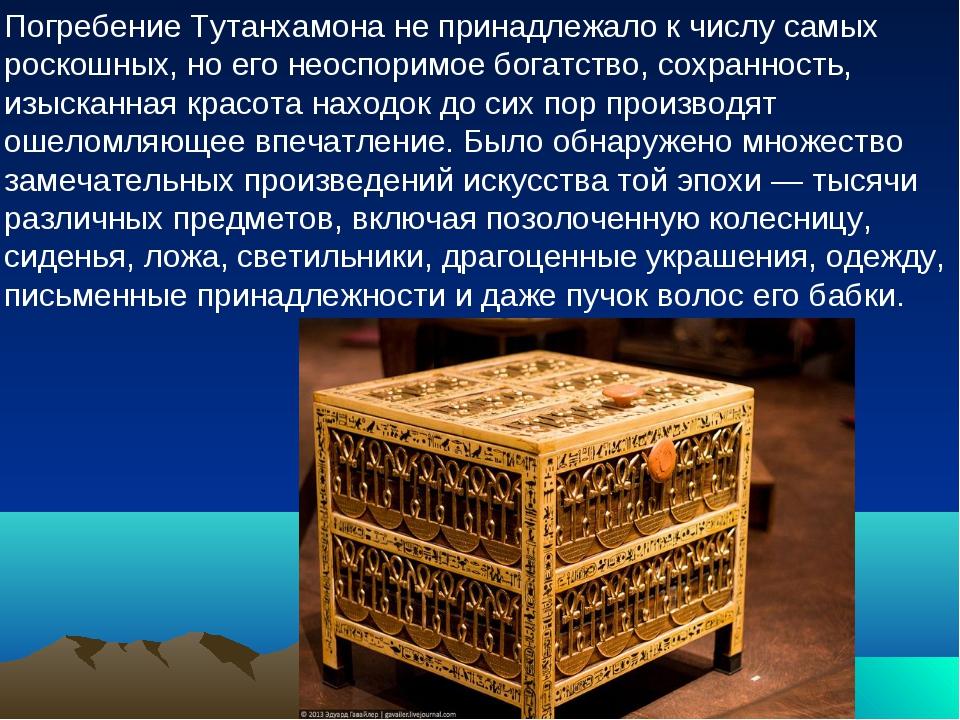 Погребение Тутанхамона не принадлежало к числу самых роскошных, но его неоспо...