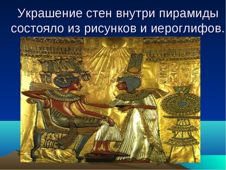 Украшение стен внутри пирамиды состояло из рисунков и иероглифов.