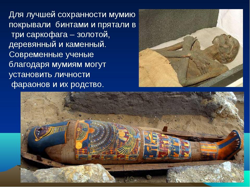 Для лучшей сохранности мумию покрывали бинтами и прятали в три саркофага – зо...