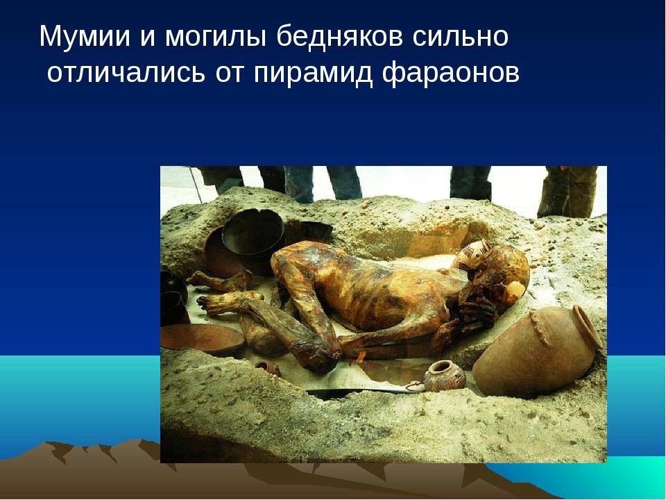Мумии и могилы бедняков сильно отличались от пирамид фараонов