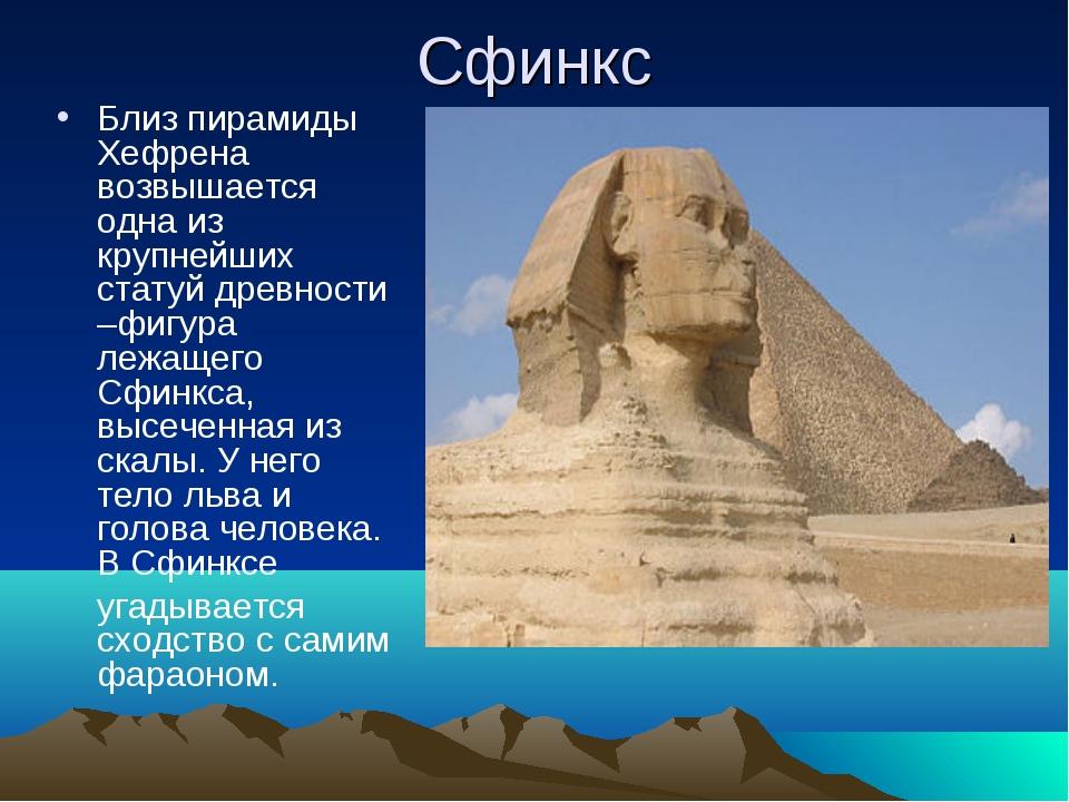 Сфинкс Близ пирамиды Хефрена возвышается одна из крупнейших статуй древности...