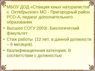 МБОУ ДОД «Станция юных натуралистов с. Октябрьское» МО - Пригородный район РС