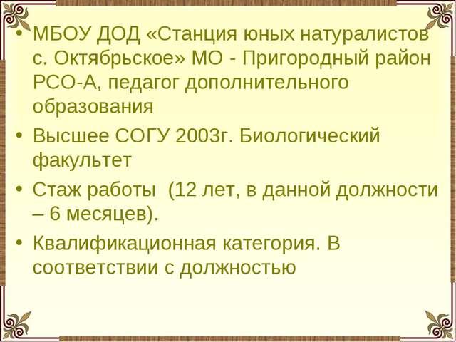 МБОУ ДОД «Станция юных натуралистов с. Октябрьское» МО - Пригородный район РС...