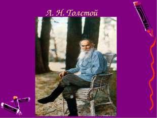Л. Н. Толстой