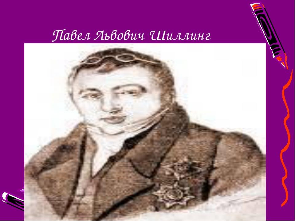 Павел Львович Шиллинг