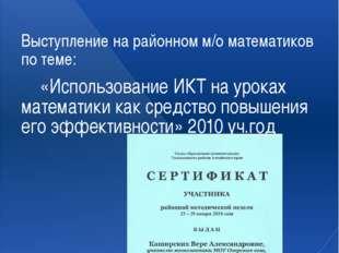 Презентация собственного педагогического опыта Выступление на районном м/о ма