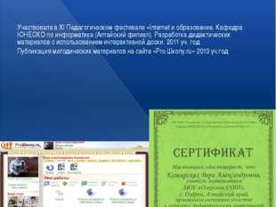 Презентация собственного педагогического опыта Участвовала в XI Педагогическо